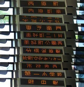 北山町循環復路.JPG