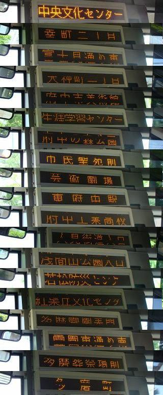 多磨町ルート - 多磨町行.JPG