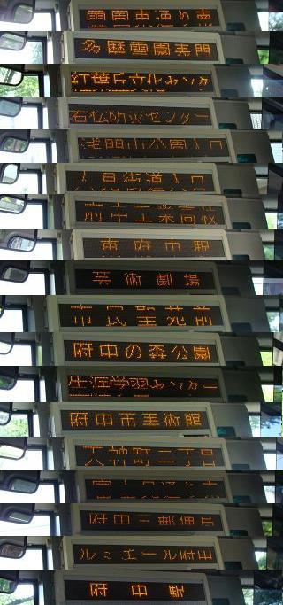 多磨町ルート - 府中駅行.JPG